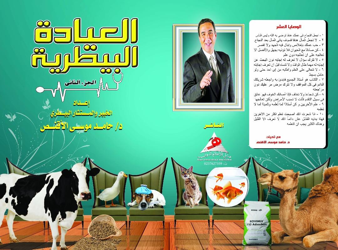 كتاب العيادة البيطرية الشاملة
