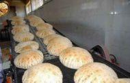 تعرف على شروط وإجراءات التقديم على مخبز تمويني