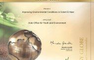 جمعية المكتب العربي للشباب والبيئة تفوز بجائزة الطاقة الوطنية