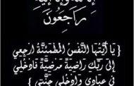 عاجل...وفاة شقيق المهندس محمود عطا رئيس الادارة المركزية للبساتين