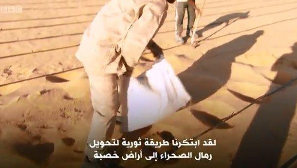 بالفيديو .. تعرف على الطين الصناعي الذي حول صحراء الامارات الى جنة خضراء
