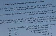 مفاجأة... وزير الزراعة السابق إقترح رفع أسعار الاسمدة قبل شهر