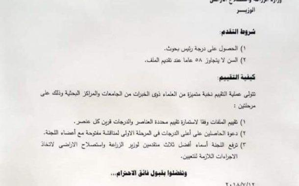 مفاجاة وزير الزراعة لمركزي البحوث الزراعية والصحراء: مطلوب 28 مديرا جديدا للمعاهد البحثية