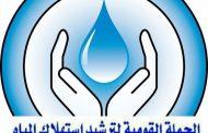 تفاصيل خطة الحكومة لترشيد استهلاك المياه (27 محورا)