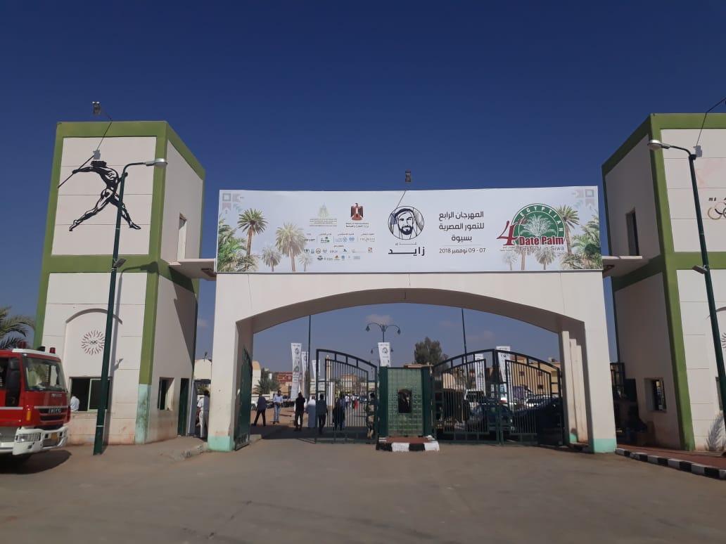 الجمعة... وزير الزراعة يفتتح مهرجان سيوه للتمور بحضور عربي مميز