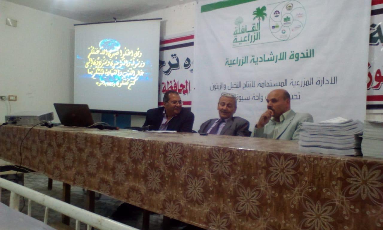 ندوة الاتحاد العربي للاسمدة ومركز بحوث الصحراء