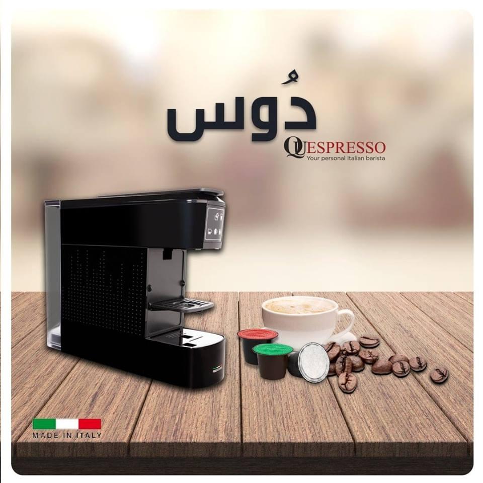 إطلاق ماكينة جديدة لصناعة القهوة الايطالي صديقة للبيئة ...تعرف عليها