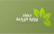 بالفيديو .. شاهد حصاد وزارة الزراعة فى 2018