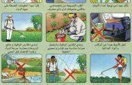 الزراعة تقدم رسومات توضيحية للإستخدام الآمن للمبيدات
