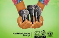 العالم يحتفل بيوم الحياة البريةغدا الأحد... ومصر تحييه في حديقة الحيوان