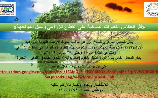 معمل المناخ ينظم دورة تدريبية عن تأثير التغيرات المناخية علي القطاع الزراعي 25 مارس الحالي