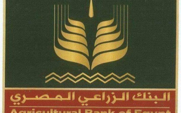 تعرف علي فوائد خدمة الخط الساخن للبنك الزراعي المصري