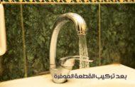 وزير الري: القطع الموفرة توفر 60% من المياه...وتعميم إستخدامها في الديوان العام
