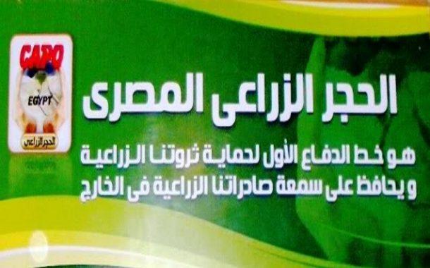 إجراءات مصر لإستيراد المنتجات الزراعية بعد الإنفجار النووي الروسي (8 إجراءات)