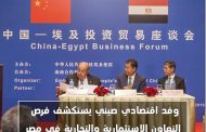 ننشر تفاصيل لقاء وفد إقتصادي صيني مع جمعية رجال الاعمال (صور)