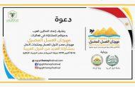 الاربعاء... افتتاح أول مهرجان لعسل النحل المصرى