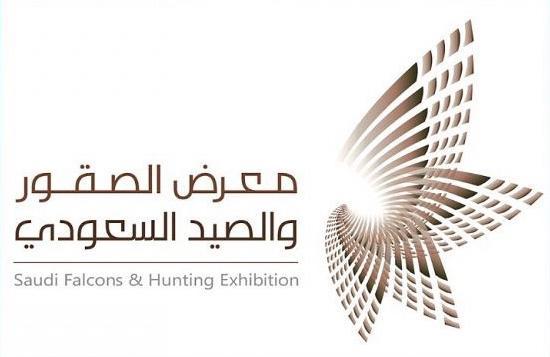 نادي الصقور السعودي يعلن مواعيد معرض الصيد ومهرجان الملك عبدالعزيز للصقور
