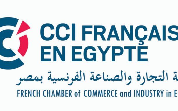 غرفة التجارة والصناعة الفرنسية تنظم الملتقى السنوي للتوظيف الفنى نهاية نوفمبر المقبل