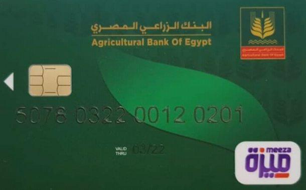 رئيس البنك الزراعي يكشف 10 فوائد لبطاقة