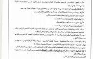 عاجل...وظائف متميزة بالحجر الزراعي المصري (تفاصيل وشروط)