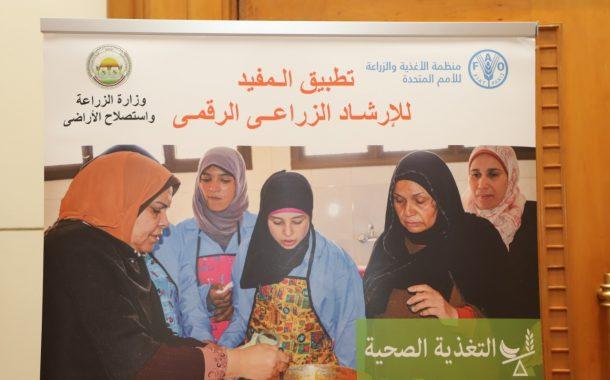 ممثل الفاو: مصر تعاني من ضعف الارشاد الزراعي وعدم وجود مرشدات زراعيات في القرية