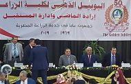 نقيب الزراعيين يشارك في إحتفال كلية زراعة كفر الشيخ باليوبيل الفضي ويشيد بمشروعات