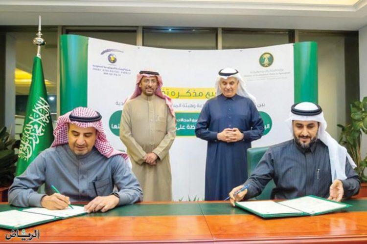 وزيرا البيئة والصناعة السعوديان يشهدان توقيع اتفاقية تعاون علمي وفني