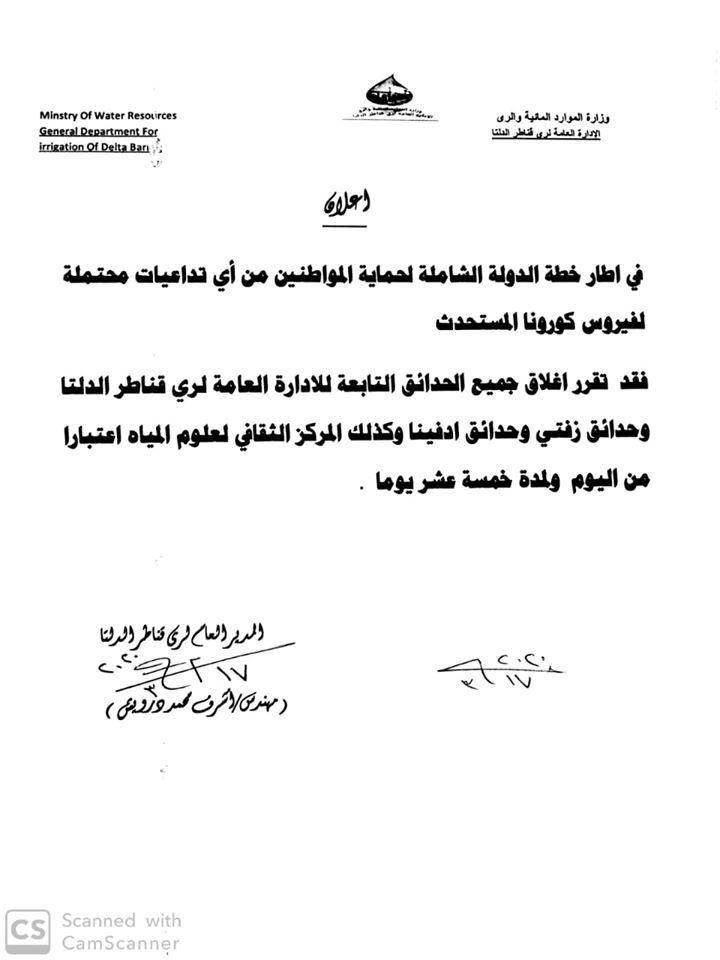 عاجل.. للوقاية من كورونا: إغلاق حدائق وزارة الري بالمحافظات لمدة 15 يوما