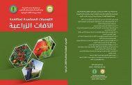 عاجل...وزير الزراعة يطلق أول مبادرة لتوزيع دليل للمبيدات لحماية المحاصيل من تقلبات المناخ