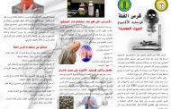 بعد إنتحار 3 فتيات بالشرقية...وزير الزراعة يكلف