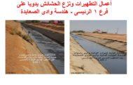 الري : تنفيذ مشروعات بقيمة 964 مليون جنيه لتطهير الترع والمجاري المائية