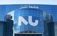 جامعة النيل : أسماء الفائزين في مسابقة إستخدام صور الأقمار الصناعية في تحديد أنواع المحاصيل الزراعية