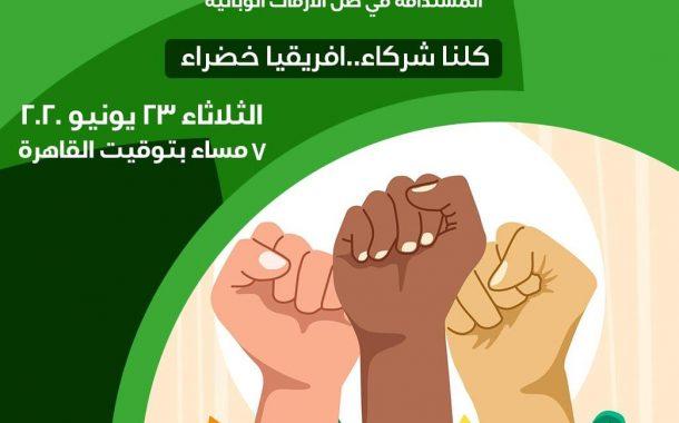 الثلاثاء...إنطلاق مؤتمر الزراعة المصرية الأفريقية ومستقبل الأمن الغذائي