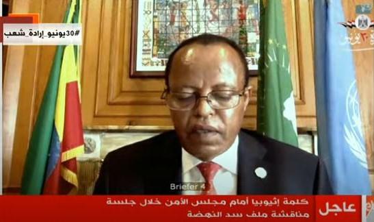 أثيوبيا: نرفض إجالة ملف سد النهضة لمجلس الأمن لان الإتحاد الأفريقي له