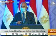 وزير الري: مصر ثاني دولة عالميا في معالجة المياه....ونستورد القمح لعدم وجود موارد مائية تكفي زراعته