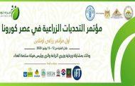 اليوم... وزيرا الزراعة والري ورئيس هيئة سلامة الغذاء يفتتحون فعاليات مؤتمر تحديات الزراعة المصرية